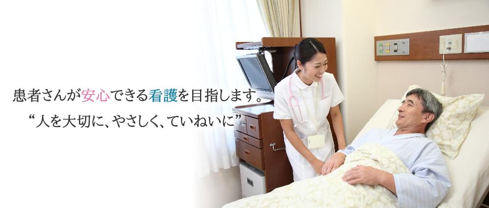医療法人慈恵会 小江原中央病院