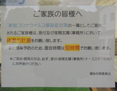 お知らせ(新型コロナウイルス感染症対策について)