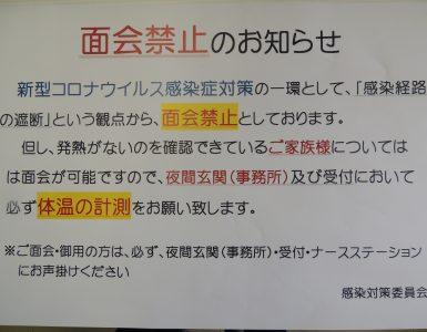お知らせ(新型コロナウイルス感染症対策の追加について)