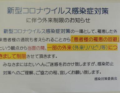 お知らせ【新型コロナウイルス感染症対策に伴う外来制限について】追加