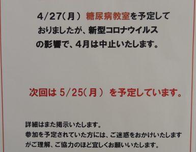 お知らせ(4月度の糖尿病教室の中止について)