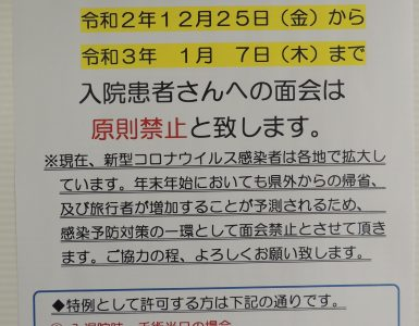 【お知らせ】年末年始の面会禁止について
