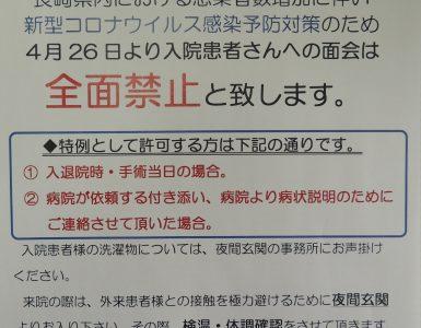 【お知らせ】4月26日(月)からの面会禁止について