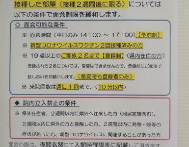 【お知らせ】10月4日(月)より面会再開のお知らせ《予約制です》